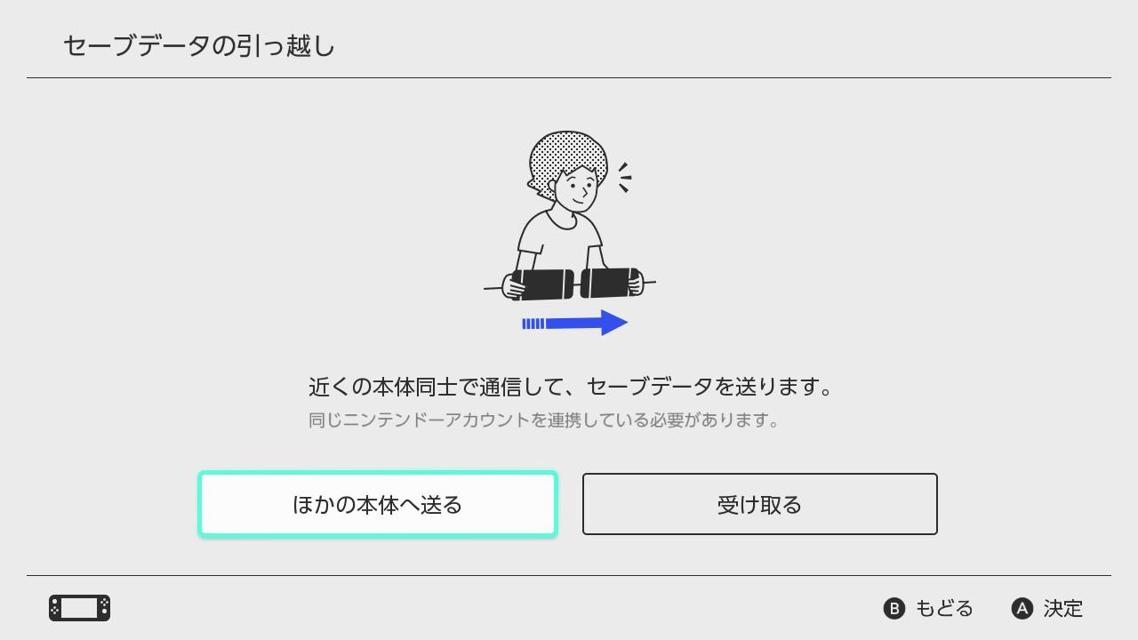 共有 ニンテンドー アカウント 2台目本体の購入後にやること|Nintendo Switch