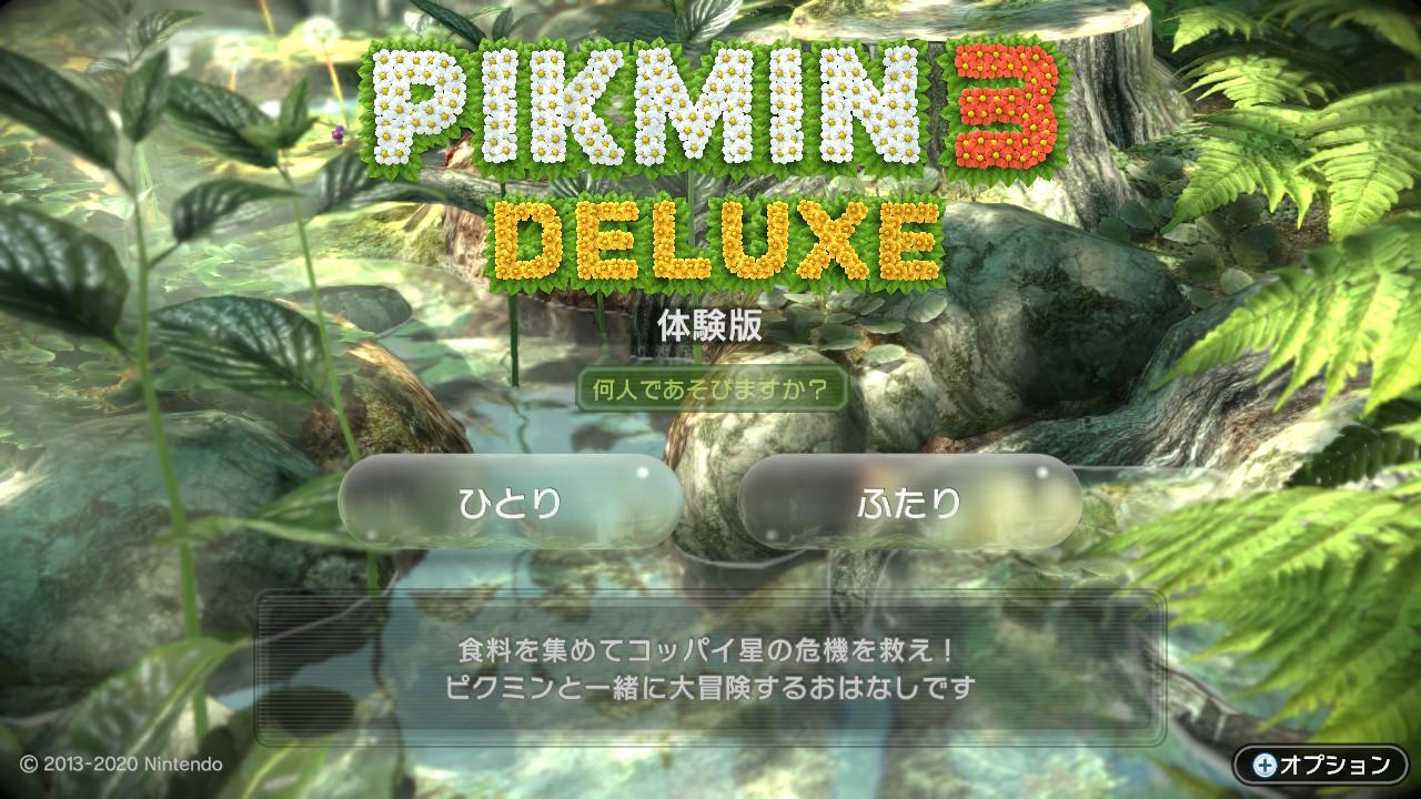 攻略 デラックス ピクミン 3